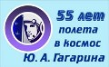 55 лет Саратовской области