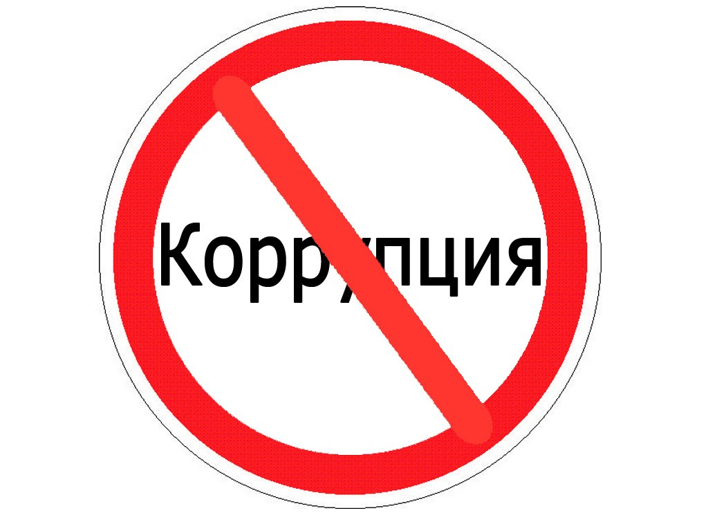 http://engschool33.ucoz.ru/Antikorr/2.jpg