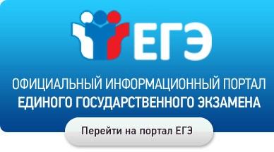 http://engschool33.ucoz.ru/Ekzameni/2015/btn2_ege.jpg