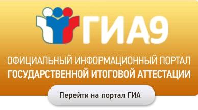 http://engschool33.ucoz.ru/Ekzameni/2015/btn2_gia.jpg