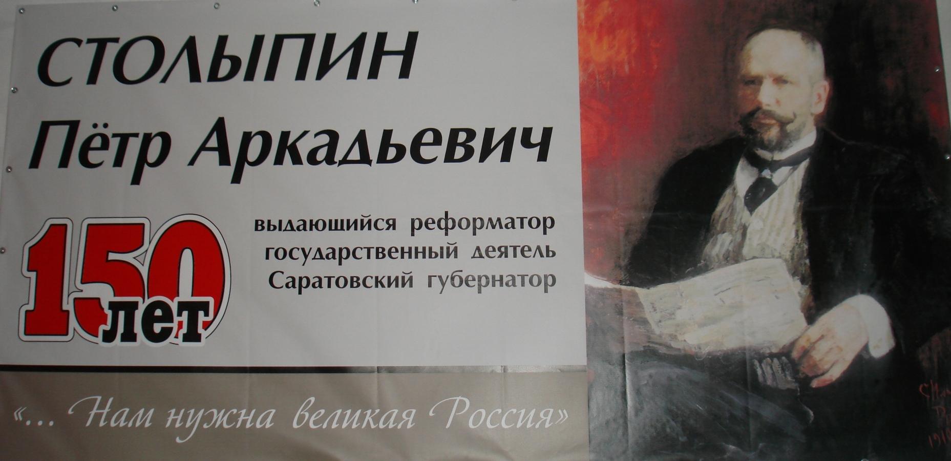 Столыпин петр аркадьевич цитаты
