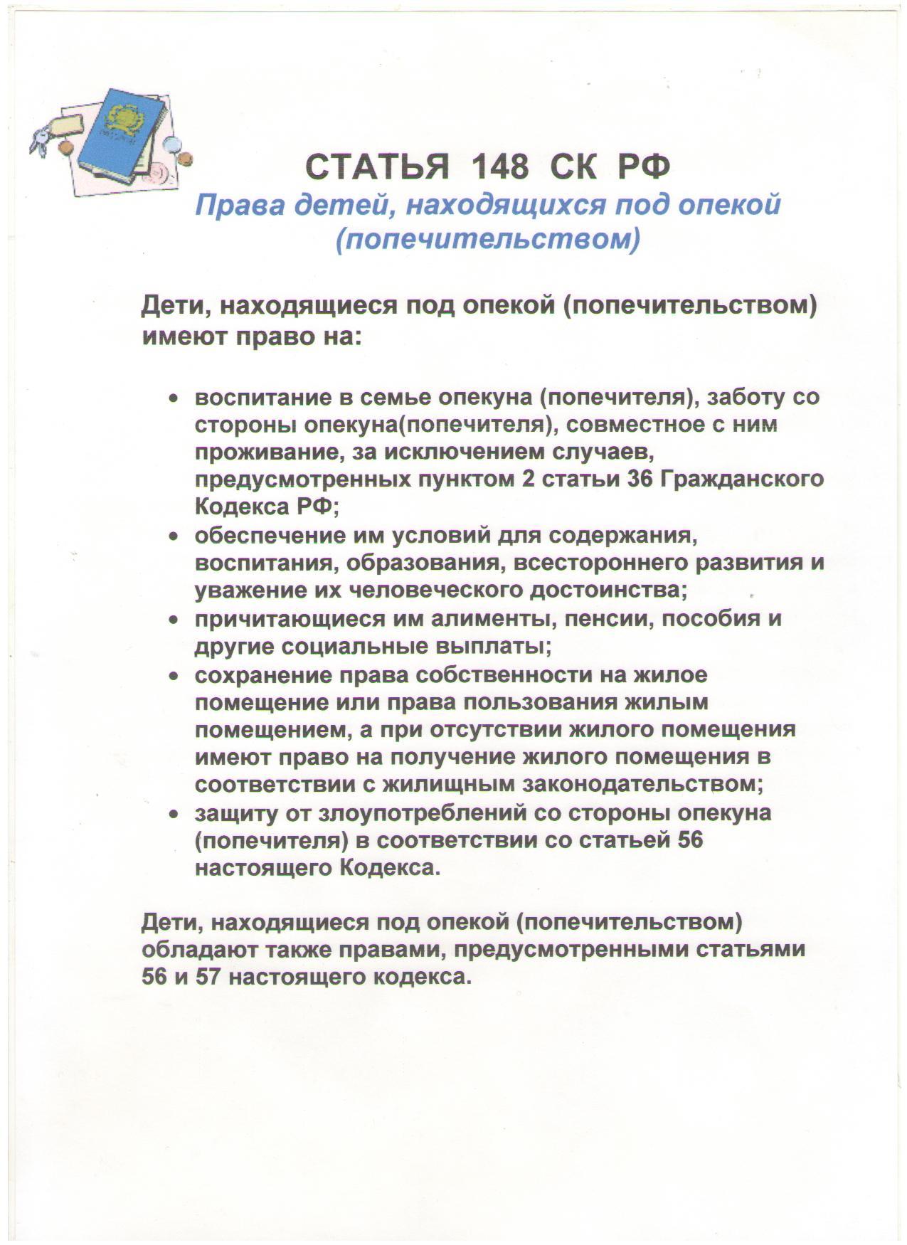 35 семейного кодекса рф: