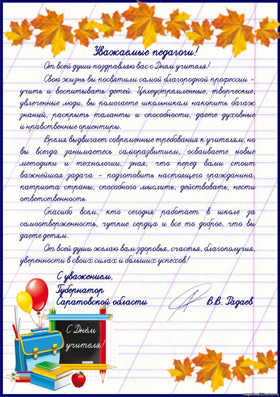 Поздравление губернатора с днем учителя для учителей