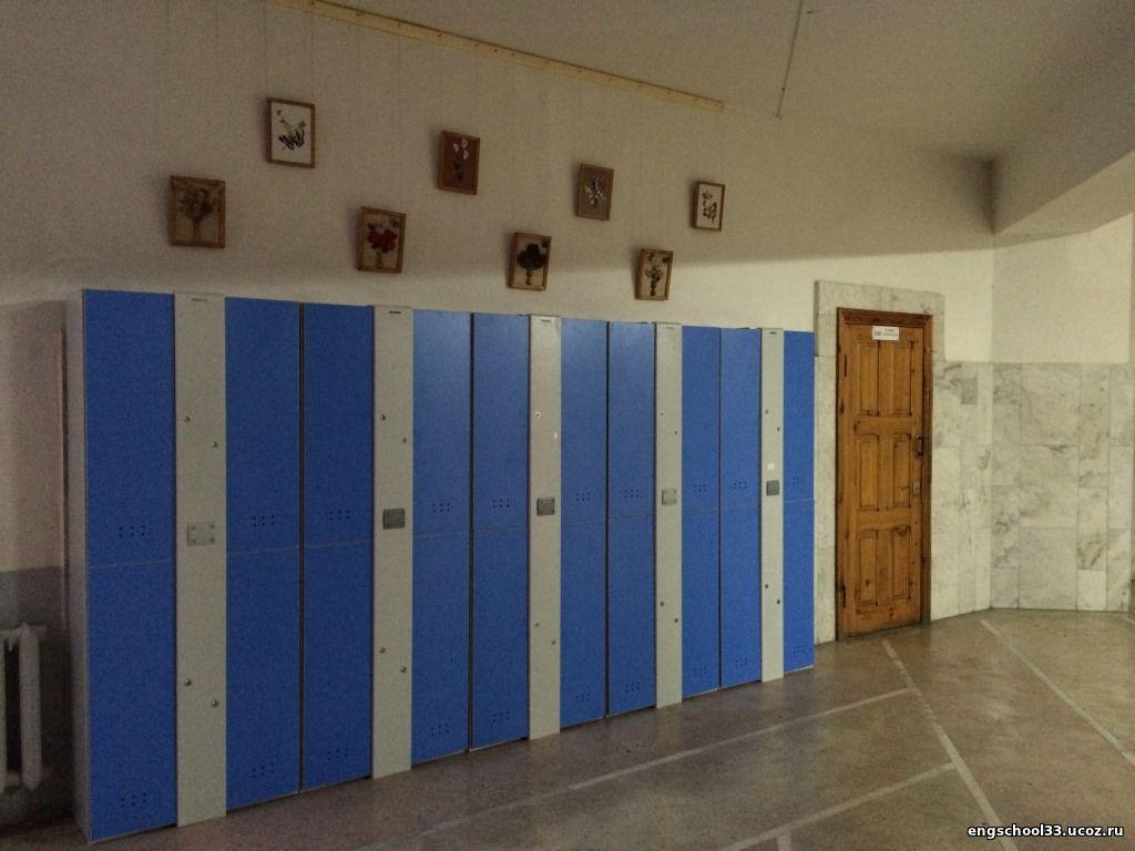 «Школьная система хранение»