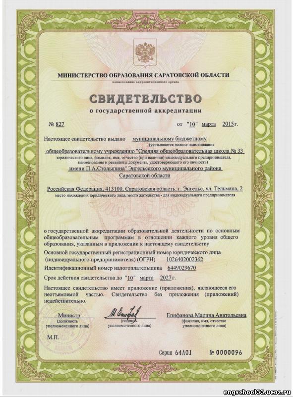 Свидетельство о государственной аккредитации (с приложениями)