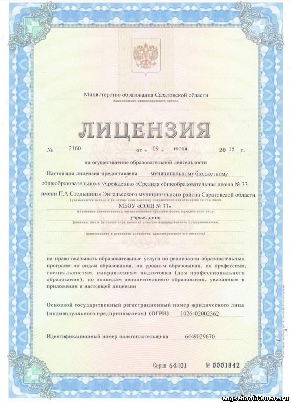 Лицензия на осуществление образовательной деятельности (с приложениями)