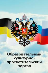 Отечество.ру